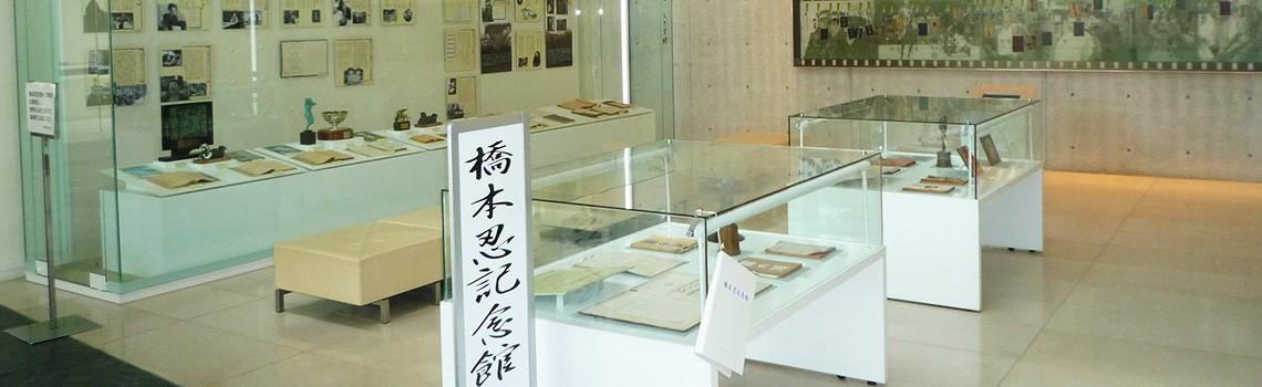 橋本忍記念館2